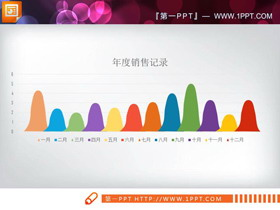 彩色�F型PPT柱��D