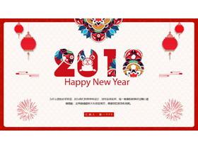 红色中国元素新年PPT模板