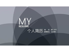 灰色简洁个人简历幻灯片中国嘻哈tt娱乐平台
