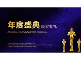星光璀璨的年度盛典�C��典�YPPT模板