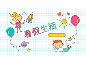 可爱卡通暑假生活龙8官方网站