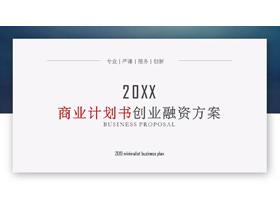 蓝色简洁精致商业计划书PPT模板免费下载