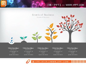 小树长大递进关系PPT图表