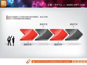 红黑立体箭头PPT图表