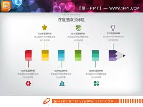 彩色铅笔PPT图表