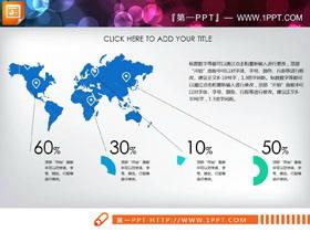 蓝色世界地图百分比说明PPT图表