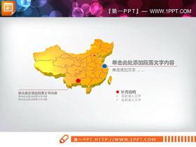 金色中国地图PPT图表