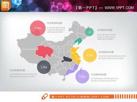 彩色扁平化中国地图PPT图表