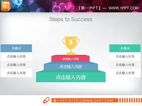 彩色台阶成功奖杯层级关系PPT图表