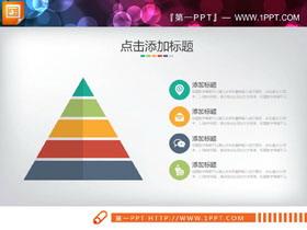 彩色扁平化金字塔形状层级关系PPT图表