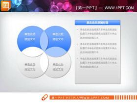 蓝色简洁圆形交叉关系PPT文氏图