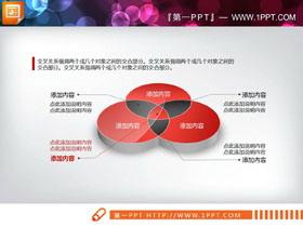 红黑立体PPT文氏图