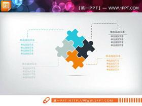 四块拼图效果的关联关系PPT图表
