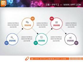 五节点的关联关系PPT图表