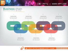 彩色扁平化链条形状关联关系PPT图表