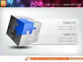 蓝色立方体强调关系PPT图表