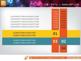 四根彩条编织的交叉关系PPT图表