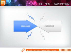 蓝白箭头冲突关系PPT图表