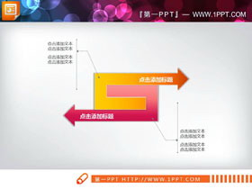 红橙回形箭头对比关系PPT图表