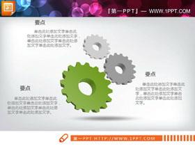 三张绿色齿轮联动关系PPT图表