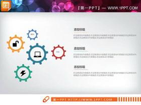 彩色五齿轮联动PPT图表