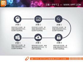 灰色扁平化PPT流程图
