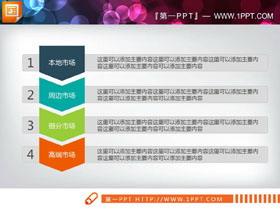 彩色�f�M�P系PPT�D表下�d