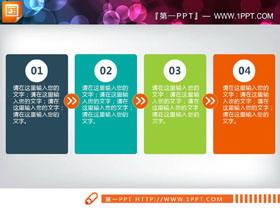 多少四结点PPT流程图