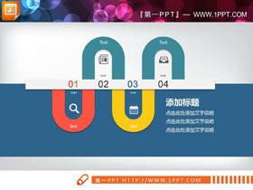彩色循环四结点PPT流程图