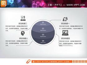 灰色球形层级关系PPT图表