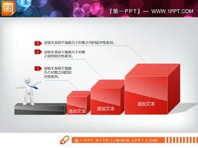 白色小人立体台阶PPT图表