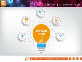两张灯泡造型的聚合关系PPT图表