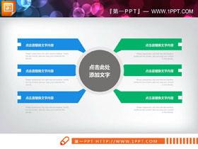 两张扁平化总分关系PPT图表