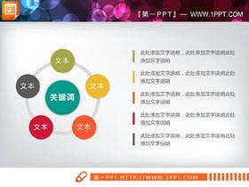 彩色扁平化五数据项PPT图表