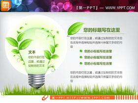 两张绿色灯泡造型的PPT说明图