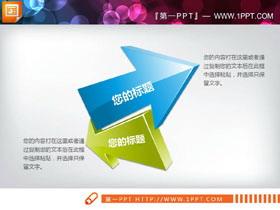 两张立体箭头冲突关系PPT图表