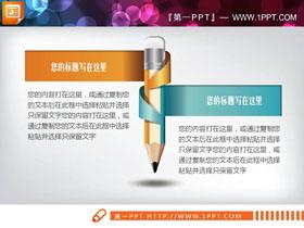 四张彩色微立体铅笔造型并列关系PPT图表