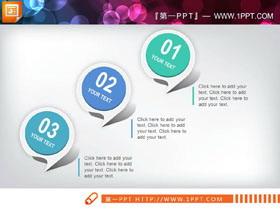 6张并排罗列的并列关系PPT平安高赔率彩票网本框