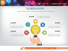 四张灯泡造型的并列关系PPT图表
