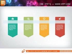 七张并列关系PPT文本框