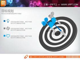 五张飞镖命中靶心并列关系PPT图表
