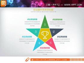 四张彩色扁平化星型排列的并列关系PPT图表