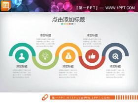 五张实用关联关系PPT图表