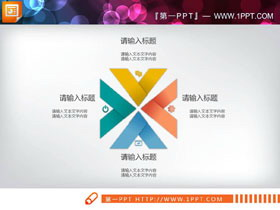 三��彩色箭�^�M合的并列�P系PPT�D表