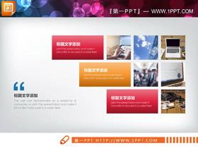 19张彩色时尚PPT图表