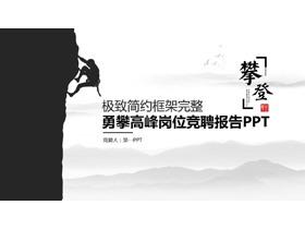 攀岩背景的个人岗位竞聘PPT模板