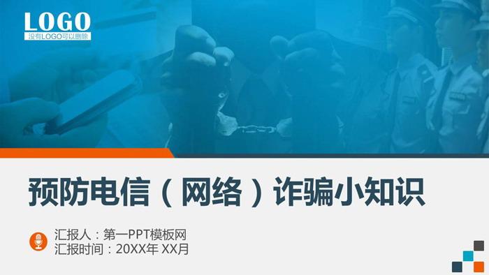 预防电信网络诈骗PPT下载