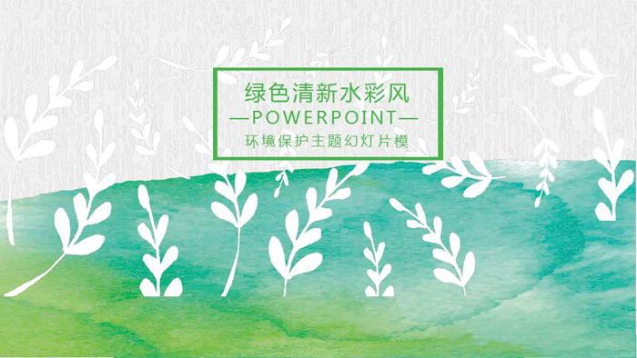 绿色水彩风环境保护主题PPT模板