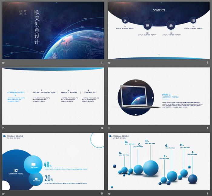 超炫酷星球背景欧美科技PPT模板