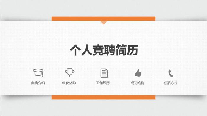 白色简洁网页样式个人简历平安彩票官方开奖网